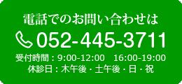 ご予約・お問い合わせ 052-445-3711
